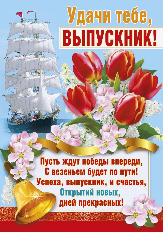 Поздравления с выпускным в школе открытки